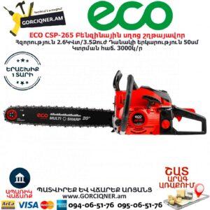ECO CSP-265 Բենզինային սղոց շղթայավոր