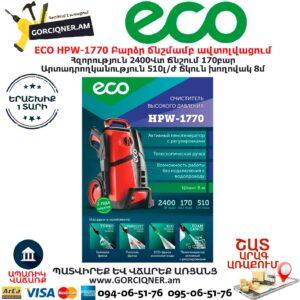 ECO HPW-1770 Բարձր ճնշմամբ ավտոլվացում