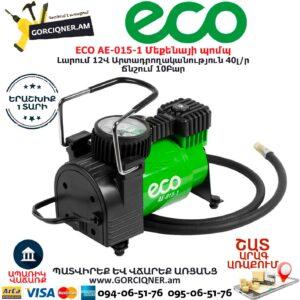 ECO AE-015-1 Մեքենայի պոմպ
