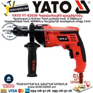 YATO YT-82036 Հարվածային գայլիկոնիչ