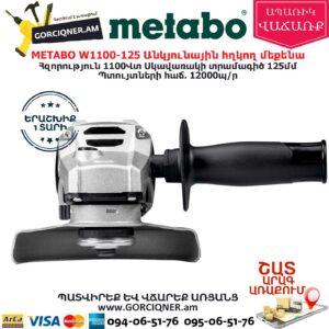 METABO W1100-125 Անկյունային հղկող մեքենա