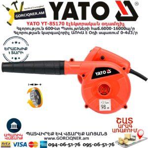 YATO YT-85170 Էլեկտրական օդամղիչ փոշելուլ