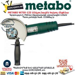 METABO W750-125 Անկյունային հղկող մեքենա