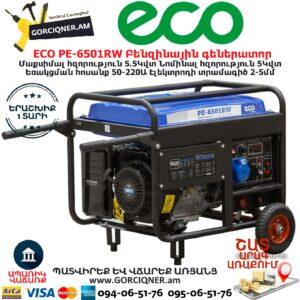 ECO PE-6501RW Բենզինային գեներատոր եռակցման հանարավորությամբ