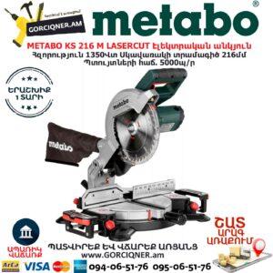 METABO KS 216 M LASERCUT Էլեկտրական անկյուն