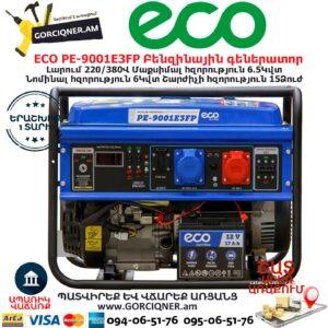 ECO PE-9001E3FP Բենզինային գեներատոր