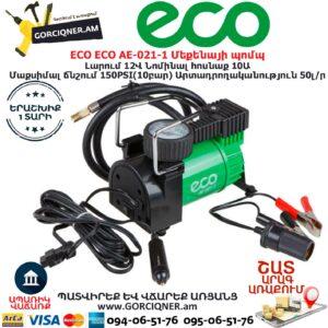 ECO ECO AE-021-1 Մեքենայի պոմպ