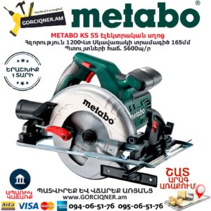 METABO KS 55 Էլեկտրական սղոց