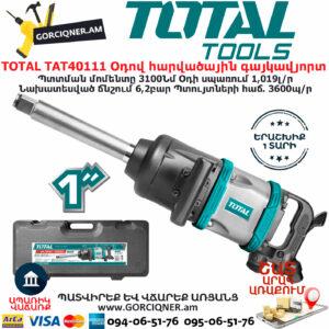 TOTAL TAT40111 Օդով հարվածային գայկավյորտ