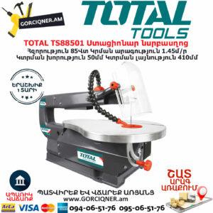 TOTAL TS88501 Ստացիոնար նսրբասղոց ԷԼԵԿՏՐԱԿԱՆ ԳՈՐԾԻՔՆԵՐ