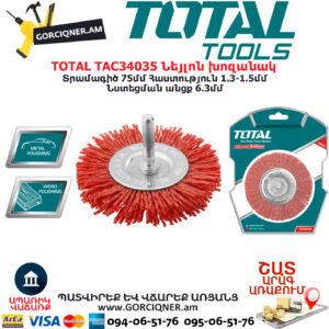 TOTAL TAC34035 Նեյլոն խոզանակ