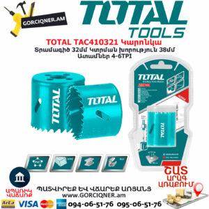 TOTAL TAC410321 Կարոնկա