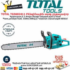 TOTAL TG5602411 Բենզինային սղոց շղթայավոր