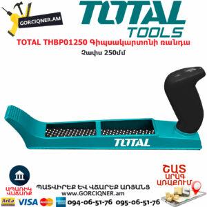 TOTAL THBP01250 Գիպսակարտոնի ռանդա TOTAL TOOLS ARMENIA TOTAL ՁԵՌՔԻ ԳՈՐԾԻՔՆԵՐ