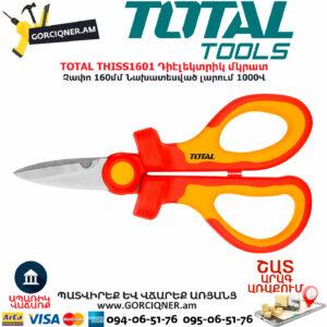 TOTAL THISS1601 Դիէլեկտրիկ մկրատ TOTAL ARMENIA ԳՈՐԾԻՔՆԵՐ