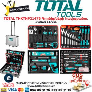 TOTAL THKTHP21476 Գործիքների հավաքածու