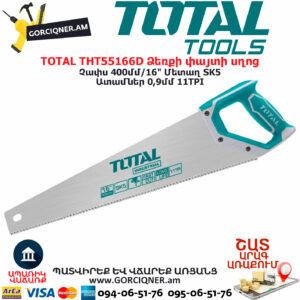 TOTAL THT55166D Ձեռքի փայտի սղոց TOTAL TOOLS ARMENIA ՁԵՌՔԻ ԳՈՐԾԻՔՆԵՐ