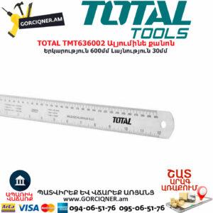 TOTAL TMT636002 Ալյումինե քանոն