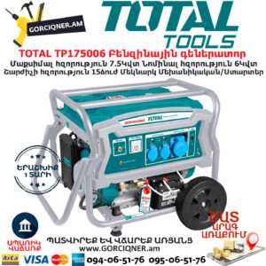 TOTAL TP175006 Բենզինային գեներատոր ԷԼԵԿՏՐԱԿԱՆ ԳՈՐԾԻՔՆԵՐ