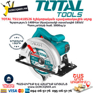 TOTAL TS11418526 Էլեկտրական սյավառակային սղոց TOTAL TOOLS ARMENIA TOTAL ԷԼԵԿՏՐԱԿԱՆ ԳՈՐԾԻՔՆԵՐ