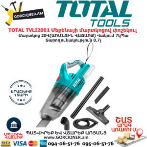 TOTAL TVLI2001 Մեքենայի մարտկոցով փոշեկուլTOTAL TOOLS ARMENIA TOTAL ԷԼԵԿՏՐԱԿԱՆ ԳՈՐԾԻՔՆԵՐ