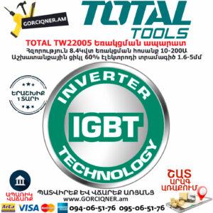 TOTAL TW22005 Եռակցման ապարատ Էլեկտրական գործիքներ
