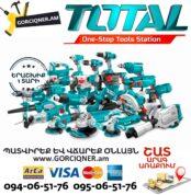 TOTAL TWP137016 Ջրի պոմպ 370Վտ TOTAL ARMENIA ՋՐԻ ՊՈՄՊԵՐ