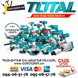 TOTAL TSDLI0402 Մարտկոցով պտուտակահան TOTAL ARMENIA ԷԼԵԿՏՐԱԿԱՆ ԳՈՐԾԻՔՆԵՐ