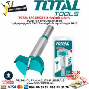 TOTAL TAC180251 Ֆրեզերի գլխիկ TOTAL ARMENIA ԳՈՐԾԻՔՆԵՐ