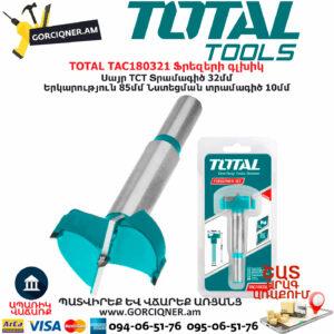 TOTAL TAC180321 Ֆրեզերի գլխիկ TOTAL ARMENIA ԳՈՐԾԻՔՆԵՐ