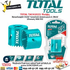TOTAL TAC410221 Ծակիչ TOTAL ARMENIA ԳՈՐԾԻՔՆԵՐ