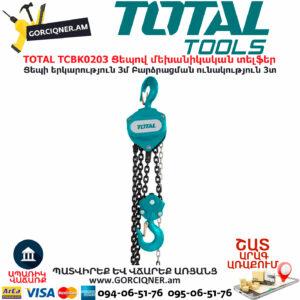 TOTAL TCBK0203 Ցեպով մեխանիկական տելֆեր TOTAL ARMENIA ԳՈՐԾԻՔՆԵՐ