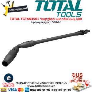 TOTAL TGTAN4501 Կարշերի ատրճանակ կեռ TOTAL ARMENIA ԳՈՐԾԻՔՆԵՐ