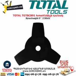 TOTAL TGTBCB91 Խոտհնձիչի դանակ TOTAL ԱՅԳՈՒ ԳՈՐԾԻՔՆԵՐ