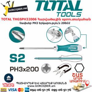 TOTAL THGSPH32006 Հարվածային պտուտակահան TOTAL ARMENIA ՁԵՌՔԻ ԳՈՐԾԻՔՆԵՐ
