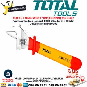 TOTAL THIADW081 Դիէլեկտրիկ բանալի TOTAL ARMENIA ԳՈՐԾԻՔՆԵՐ