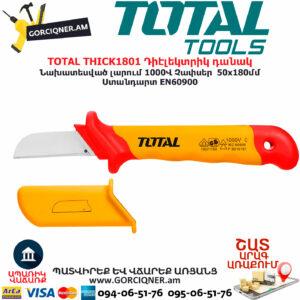 TOTAL THICK1801 Դիէլեկտրիկ դանակ TOTAL ARMENIA ԳՈՐԾԻՔՆԵՐ