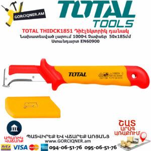 TOTAL THIDCK1851 Դիէլեկտրիկ ապամոնտաժման դանակ TOTAL ARMENIA ԳՈՐԾԻՔՆԵՐ