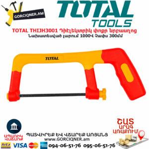 TOTAL THIJH3001 Դիէլեկտրիկ փոքր նրբասղոցTOTAL ARMENIA ԳՈՐԾԻՔՆԵՐ