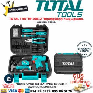 TOTAL THKTHP10812 Գործիքների հավաքածու TOTAL ARMENIA ԳՈՐԾԻՔՆԵՐ