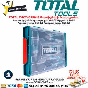 TOTAL THKTV02P042 Գործիքների հավաքածու TOTAL ARMENIA ՁԵՌՔԻ ԳՈՐԾԻՔՆԵՐ