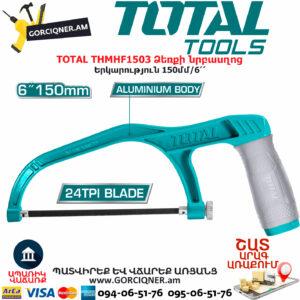 TOTAL THMHF1503 Ձեռքի նրբասղոց ՁԵՌՔԻ ԳՈՐԾԻՔՆԵՐ
