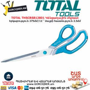 TOTAL THSCRS812801 Կենցաղային մկրատ ՁԵՌՔԻ ԳՈՐԾԻՔՆԵՐ