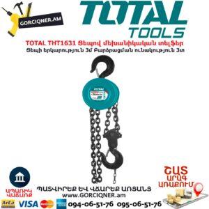 TOTAL THT1631 Ցեպով մեխանիկական տելֆեր TOTAL ARMENIA ԳՈՐԾԻՔՆԵՐ