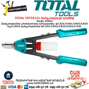 TOTAL THT32131 Զակլյոպկայի գործիք TOTAL ARMENIA ՁԵՌՔԻ ԳՈՐԾԻՔՆԵՐ
