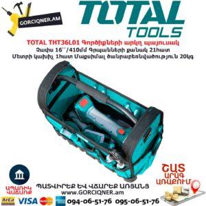 TOTAL THT36L01 Գործիքների արկղ պայուսակ TOTAL ARMENIA ԳՈՐԾԻՔՆԵՐ