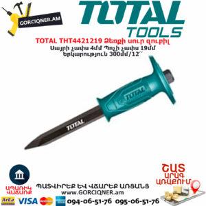 TOTAL THT4421219 Ձեռքի սուր զուբիլ TOTAL ARMENIA ՁԵՌՔԻ ԳՈՐԾԻՔՆԵՐ