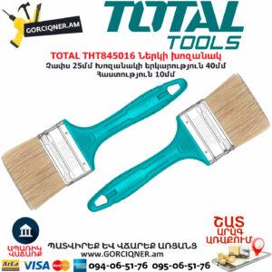 TOTAL THT845016 Ներկի խոզանակ TOTAL ARMENIA ԳՈՐԾԻՔՆԵՐ