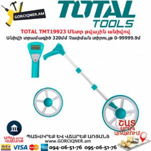 TOTAL TMT19923 Մետր թվային անիվով TOTAL ARMENIA ՁԵՌՔԻ ԳՈՐԾԻՔՆԵՐ