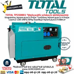 TOTAL TP250001 Դիզելային գեներատոր TOTAL ARMENIA ԴԻԶԵԼԱՅԻՆ ԳԵՆԵՐԱՏՈՐՆԵՐ